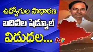 Telangana government Lifts Ban On Transfer Of Employees | Noticed Released