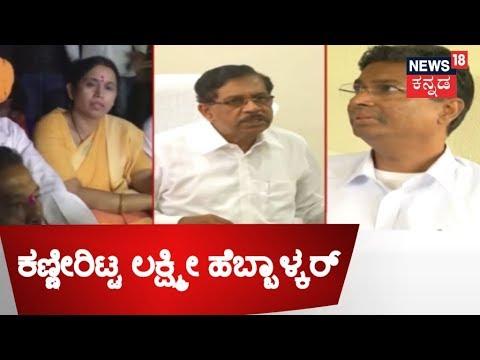 Video Lakshmi Hebbalkar Cries In Front Of DyCM Parameshwar & DK Shivakumar download in MP3, 3GP, MP4, WEBM, AVI, FLV January 2017