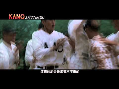 KANO TVC 族群篇 30秒
