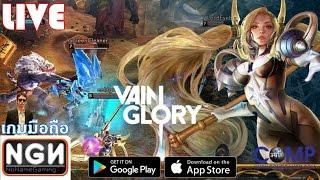 Vainglory เป็นเกมแนว MOBA 3 ต่อ 3 ที่เปิดให้บริการมาช้านานแล้ว มีการอัพเดทกันมาอ...