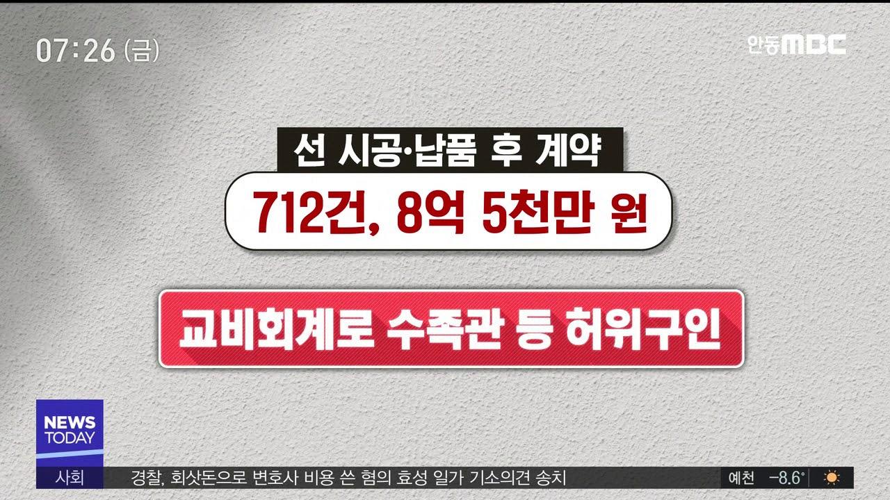 R]대구 사립재단 비리 행정실장 '파면' 조치