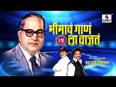 Video Bhimach gaan dj la vajt sajan vishal songs 2018     Jay bhim download in MP3, 3GP, MP4, WEBM, AVI, FLV January 2017