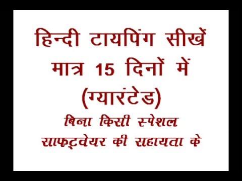 Hindi Language Learning Software Free Download - mobisoftsoftava