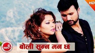 Boli Sunna Manchha - Ramji Khand & Maina Reshmi Magar   Ft.Hari & Naina
