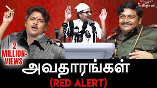 Video Avatharangal - Gopi   Red Alert   Parithabangal MP3, 3GP, MP4, WEBM, AVI, FLV Oktober 2018