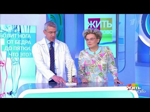 Жить здорово Совет за минуту: боль в ноге.(10.07.2018) - DomaVideo.Ru