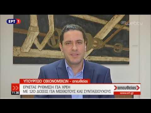 Ο ειδικός γραμματέας Ιδιωτικού Χρέους Φ. Κουρμούσης για τις ρυθμίσεις χρεών | 22/10/18 | ΕΡΤ