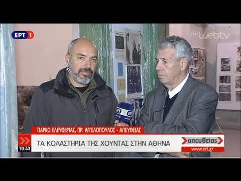 Τα κολαστήρια της Χούντας στην Αθήνα | 16/11/18 | ΕΡΤ