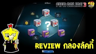 FIFA Online 3 : Review กล่องลัคกี้ CPS 2015 !!, fifa online 3, fo3, video fifa online 3