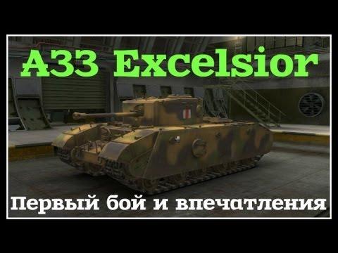 A33 Excelsior : Первый бой и впечатления