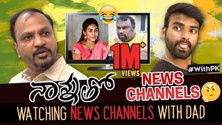 Nannatho News Channels Chusthe ? || Pakkinti Kurradu || Tamada Media