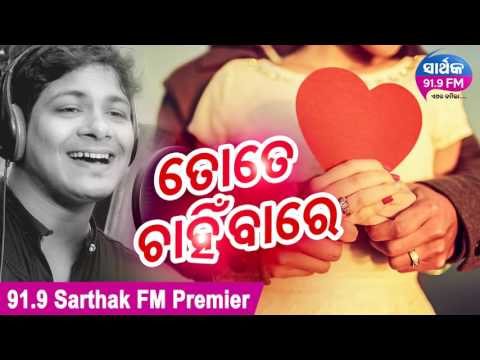 Video TATE CHANHIBAA RE | Brand New Odia Song | Sarthak FM launch Premiere download in MP3, 3GP, MP4, WEBM, AVI, FLV January 2017