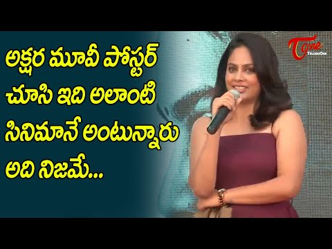 Nandita Swetha speech @ Akshara Movie Song launch |Vishwak sen | TeluguOne Cinema