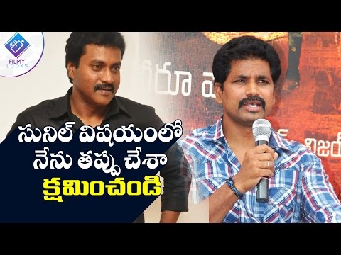 Edu Gold Ehe Movie Director Veerupotla says sorry to Tollywood people