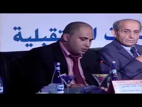فيديو ..مداخلة الأستاذ هشام الحسني وكيل الملك بالمحكمة الابتدائية طانطان خلال المؤتمر الأول للإعلام باكادير