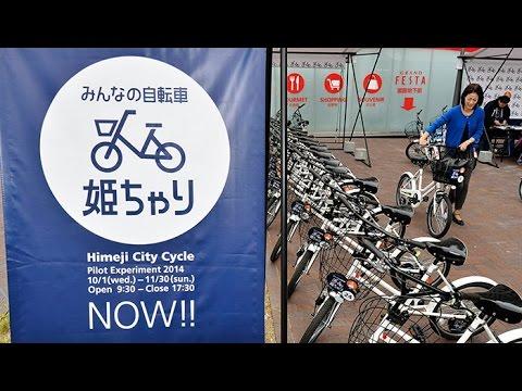 姫路でコミュニティサイクル始動
