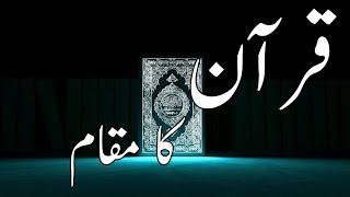 Urdu poetry related to quran| Urdu quran quotes| best islamic quotes from quran in urdu|Golden Wordz