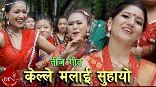 Kelle Malai Suhayo - Sirjana Thapa Khanal