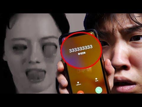 333.333.333 영상을 보는 도중 333.333.333 번호로 전화가 왔습니다..!! -진호-