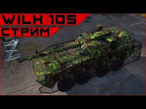 Armored Warfare WILK 105-мм после АПа. Скорострел!