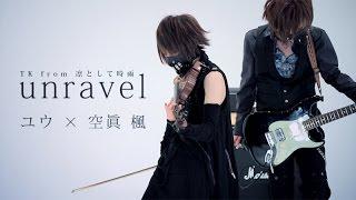 Video 【東京喰種OP】unravelをPV風に弾いてみた【ヴァイオリン×ギター】 MP3, 3GP, MP4, WEBM, AVI, FLV Juni 2018