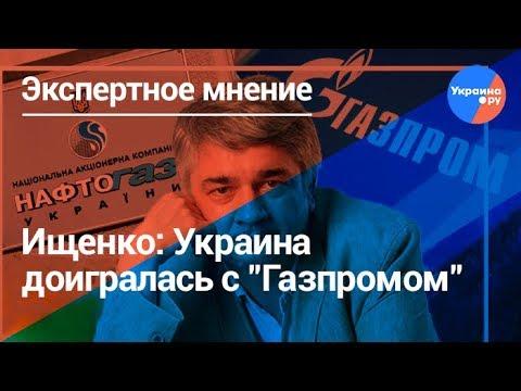 Ищенко о газовой войне между Украиной и РФ - DomaVideo.Ru