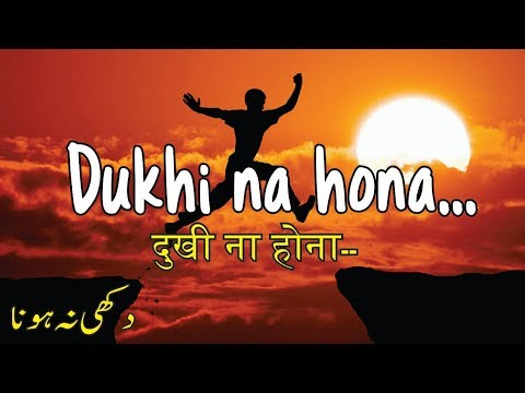 Encouraging quotes - Dukhi Na Hona - Motivational Words New - Shoaib Hassan - Motivational Quotes in Hindi/Urdu