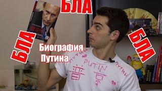 Путин рожден для России! Биография Путина