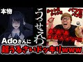 Ado、「HikakinTV」10周年を記念して動画へ出演 『超うるさくしたら「うっせぇわ」って言うのかドッキリ』
