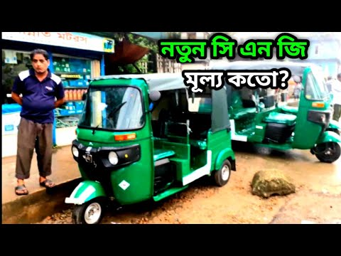 Sylhet CNG Price|CNG Auto Showroom Bangladesh|New CNG Price