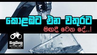 Balumgala 06.12.2016 Neth FM