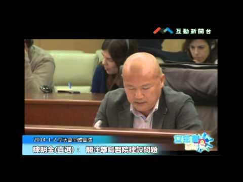 陳明金20140102立法會議