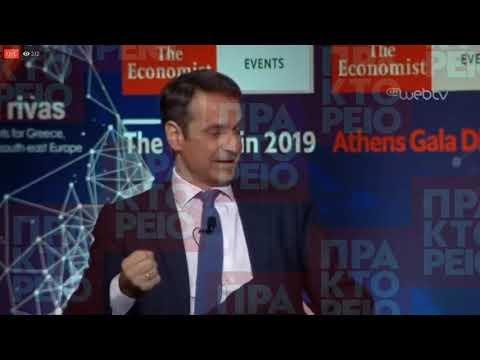 Απόσπασμα από την Ομιλία Κ. Μητσοτάκη στην εκδήλωση του Economist «Ο κόσμος το 2019»