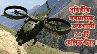 Video পৃথিবীর সবচাইতে দ্রুতগামী ১০ টি হেলিকপ্টার। 10 Fastest Helicopter in the Word MP3, 3GP, MP4, WEBM, AVI, FLV Juli 2018