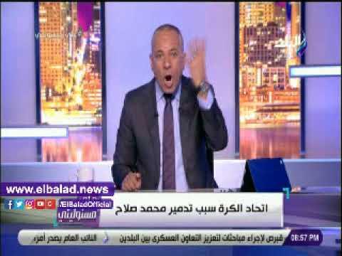 أحمد موسى: اتحاد الكرة يقضي على محمد صلاح