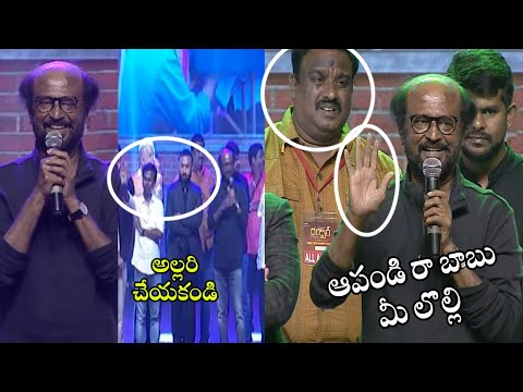 See How Telugu Audience Irritate While Rajanikanth Speech | Darbar Movie Pre Release Event