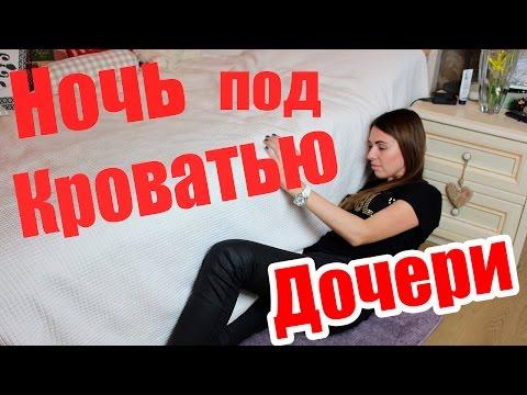 ОТОМСТИЛА! 24 ЧАСА ПОД КРОВАТЬЮ ДОЧЕРИ! НОЧЬ ПОД КРОВАТЬЮ ДОЧЕРИ! 24 ЧАСА ЧЕЛЛЕНДЖ (видео)