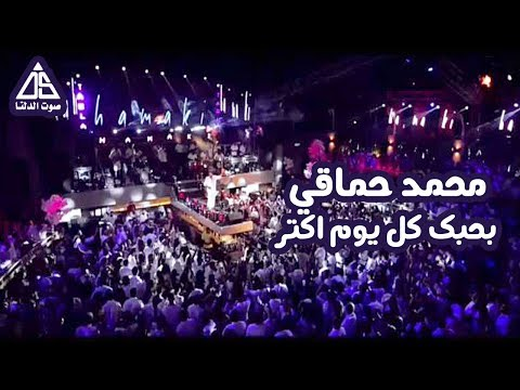 """شاهد- بعد 10 سنوات تصوير جديد لأغنية محمد حماقي """"بحبك كل يوم أكتر"""""""