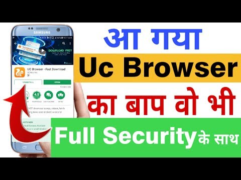 आ गया UC Browser का बाप Full Security ke Saath || Uninstall Karo UC Browser.