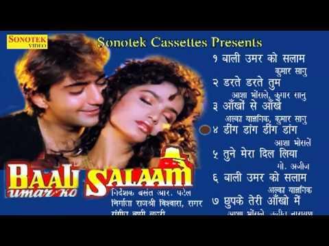 Bali Umar Ko Salam || बाली उमर को सलाम  || Hindi Movies 1994 ||Audio Juke Box