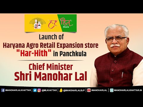 """Embedded thumbnail for CM Manohar Lal launches Haryana Agro Retail Expansion store """"Har-Hith"""""""