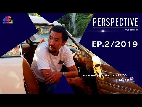 Perspective EP.2 : อ้น ไพสิฐ - เจ้าของอู่ซ่อมรถคลาสสิค Oldies Works [20 ม.ค 62]