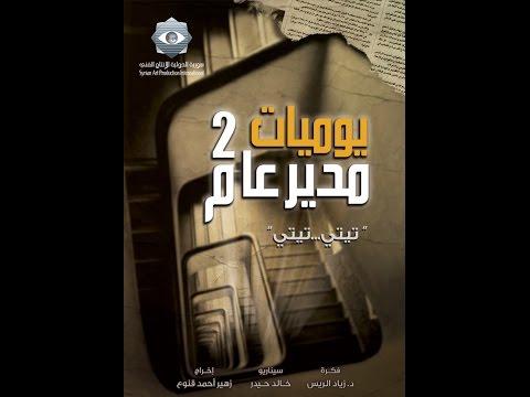 Yawmiyat Moudir 3am 2 EP 1   يوميات مدير عام 2 الحلقة 1
