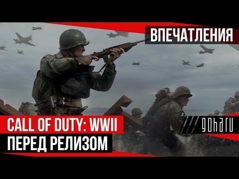 Call of Duty: WWII - Впечатления перед релизом