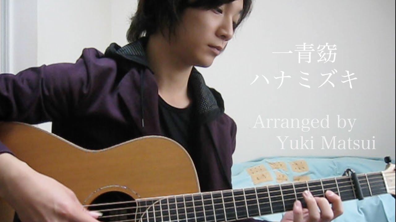 『ハナミズキ』(acoustic guitar solo) / Yuki Matsui
