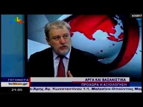 Ο Νότης Μαριάς για CETA, Β' αξιολόγηση και ελληνοτουρκικά