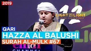 Beautiful Recitation Surah al-Mulk [67] - Qari Hazza al Balushi - English Translation