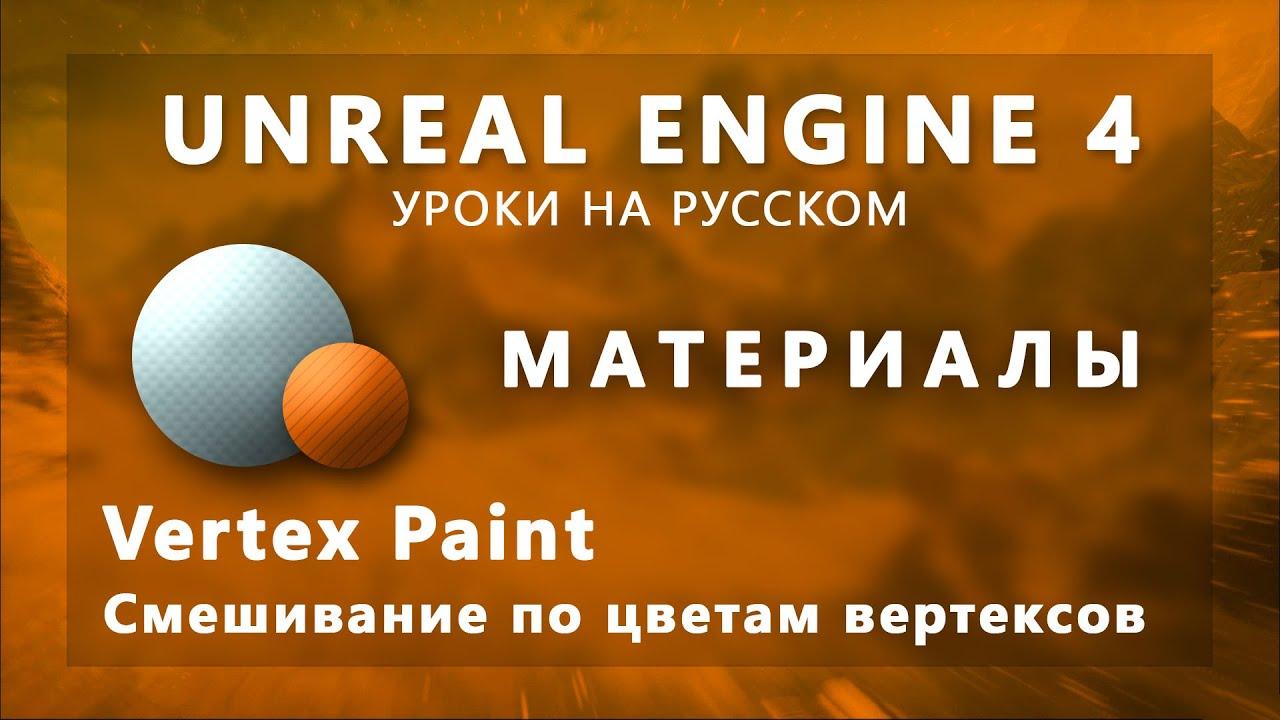 Уроки по Unreal Engine 4 на русском