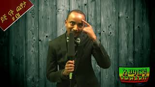 Ethiopian: የጫት መጨረሻው Ethiopian New Comedy