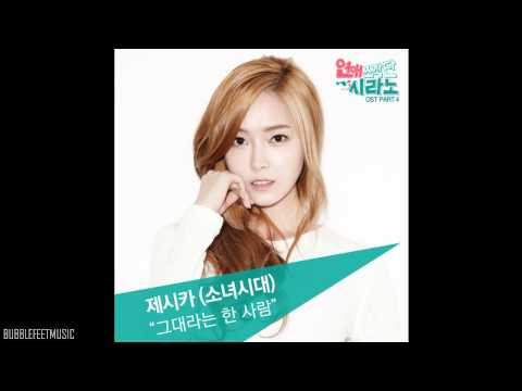 jessica - Jessica (제시카) [Girls' Generation] - 그대라는 한 사람 (That One Person, You) [Dating Agency; Cyrano OST] ☆ Download Full Single http://goo.gl/OqrXr ☆ Dating Agency...
